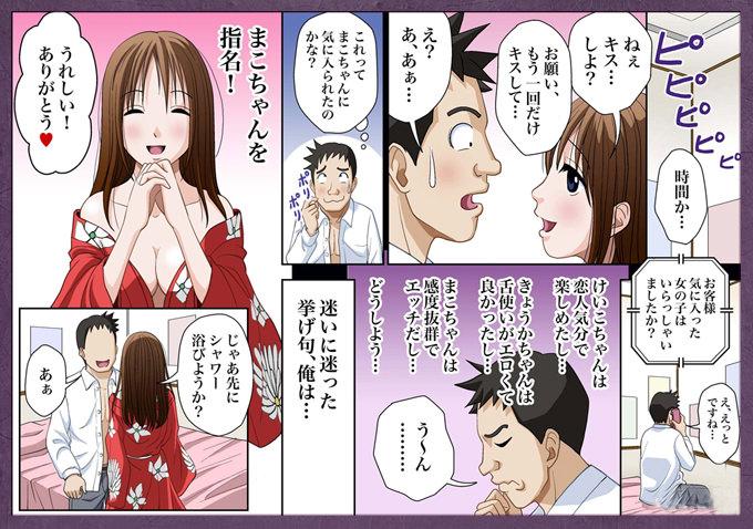 大阪梅田セクキャバヘルスなら三つ華(みつか)梅田